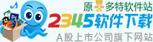 蜗牛精灵SEO软件2345下载