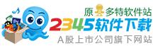 2345软件下载地址