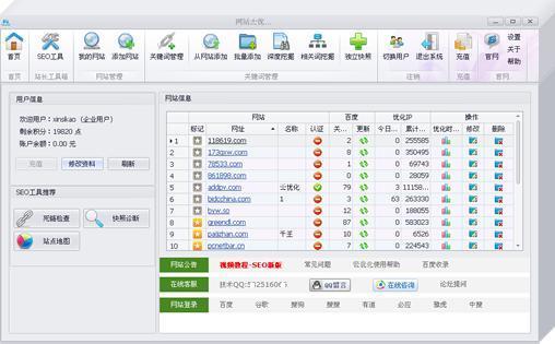 网站优化软件