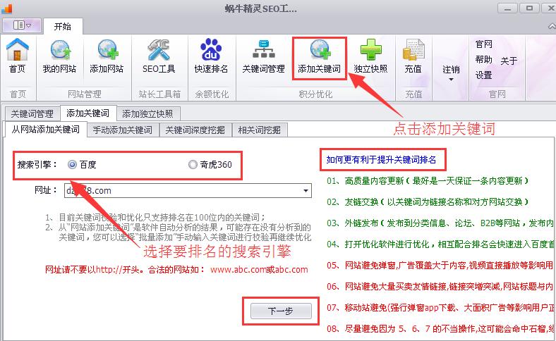 百度seo排名点击软件 第3张