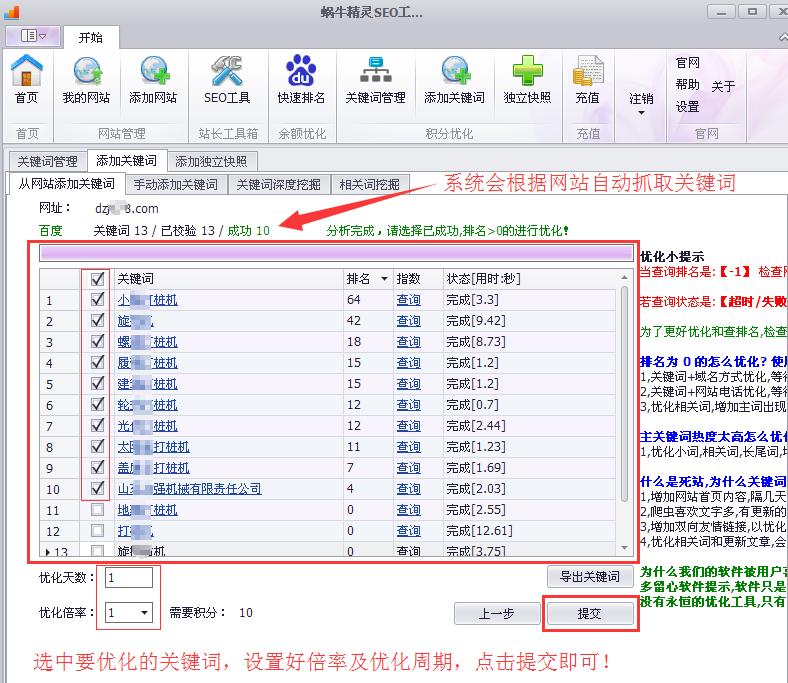 百度seo排名点击软件 第4张