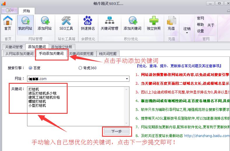 百度seo排名点击软件 第5张