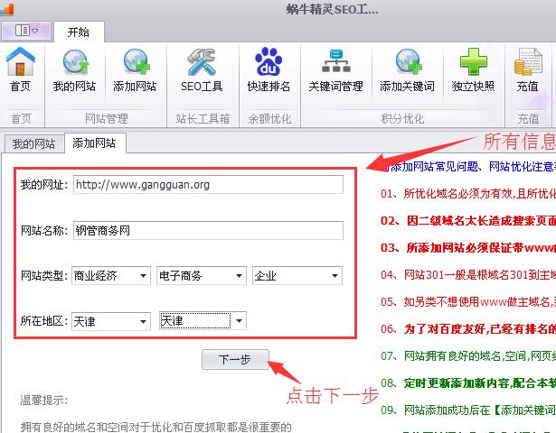 百度seo排名点击软件  第2张