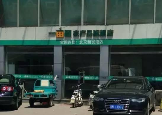 一亩田北京新发地