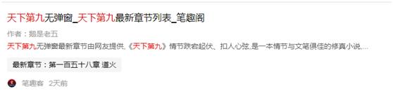 利用移动SEO做小说网站排名月入5万+的思路03