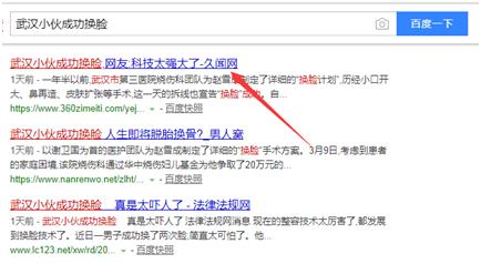利用seo技术排名热点新闻词引流(日IP增加2万+)03