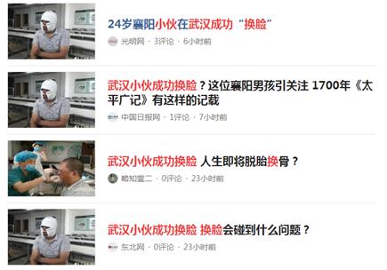 利用seo技术排名热点新闻词引流(日IP增加2万+)06